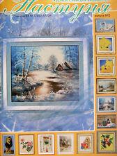 Counted cross stitch Pattern Ukrainian Embroidery Magazine Nastunya #5