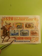 More details for soviet union 100 years of stamps sg ms2245a stamped souvenir sheet imperforated