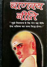 Hindu Pocket Book Chanakya Neeti in Hindi Language - must read book by everyone