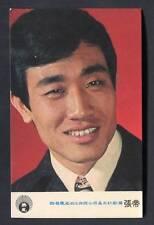 Rare Taiwan Singer Zhang Di Life Records Color Photo Card PC616