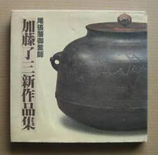 Kama, KATO Ryozo works / 1987, Limited Edition.