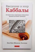 Введение в мир Каббалы Kabbalah new book in Russian hardcover