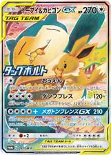 Pokemon Card Eevee & Snorlax GX 297/SM-P SM9 Tag Team Full Art Japanese