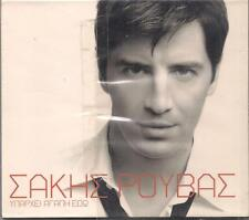 Sakis Rouvas - Yparhei Agapi Edo / Greek Music CD