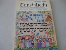 Artscroll TASHLICH translation & Commentary Jewish book