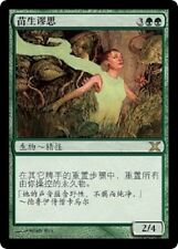 Muse née des Graines Xème CHINOIS - CHINESE Tenth Seedborn Muse- Magic mtg -