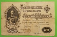 LARGE 1899 Russian TSAR Nicholas 2nd, 50 rouble bank note in VGC