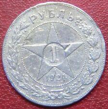 MUY ESCASO 1 RUBLO 1921 RUSIA PLATA