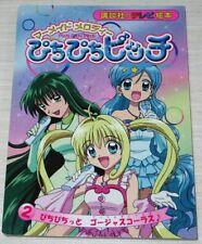 Mermaid Melody Pichi Pichi Pitch Picture Book #2 Anime Art