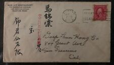 1920s Allston Ma Usa Cover Sun Joy Rest Chinese Writing To San Francisco Ca