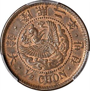 1908 Korea Empire 1/2 Chon Coin, Year 2. High TOP 2.PCGS AU 58 Rare 大韓 隆熙二年 半錢