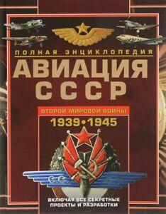USSR WW2 Aviation of the Second World War 1939-1945 (secret projects). [rus]