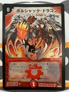 Duel Masters DMC53 19/20/Y8 Very Rare Bolshack Dragon Japanese