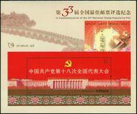 China PRC 2013 Block 191 Wahl der Schönsten Briefmarke 33th Best Stamp 2012 MNH