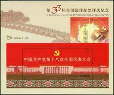 China PRC 2013 Block 191 Wahl der Schönsten Briefmarke 33th Best Stamp 2012 MNH