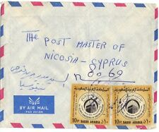 SAUDI ARABIA PALESTINE 1970 JEDDAH TO WEST BANK VIA CYPRUS TYING 10p(x2) ISLAMIC