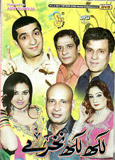 LAKH LAKH NAKHRY- COMEDY STAGE DRAMA - DVD - FREE UK POST