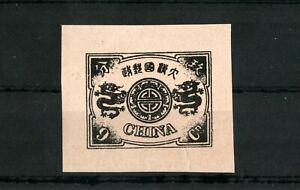 Stamps CHINA Hong Kong 1894 Empress Dowager Thin & Proofs VERY RARE no gum Nr.83