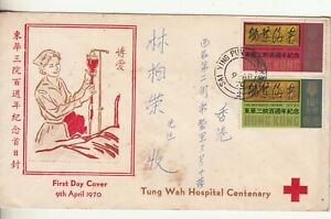 Hong Kong 1970 Ting Wah Hospital set on first day cover. Going cheap