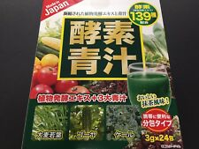 Enzyme Green Juice Leaves AOJIRU 100% Powder Stick Drink 3g x 24 MADE IN JAPAN