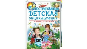 Children's Russian Books for Kids Иллюстрированная детская энциклопедия 224с