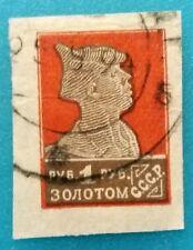 Russia 1923-24 Gold Rouble Standart Imperf.MNG VFU Rare !Sol.108  VHCV  RA#7577
