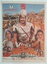 INDIAN VINTAGE OLD BOLLYWOOD SOUTH INDIAN TELUGU MOVIE POSTER T-89
