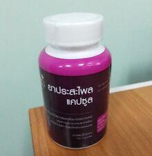 Thai Herbs Drug,Prasaplai Extract Capsule Relieve menstrual pain,100 Capsules