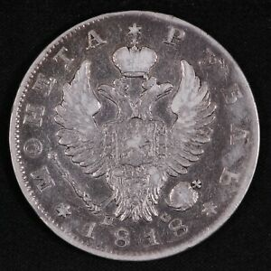 Russia 1818 Rouble C# 130 World Silver Coin