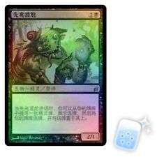 FOIL CHINESE BOGGART HARBINGER Lorwyn LRW Magic MTG MINT CARD