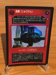Star Wars CCG TRAMPLE JAPANESE Reflections 3 Foil