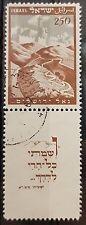 ISRAELE 1949 Gerusalemme: Mura e Torre di Davide USATO con appendice