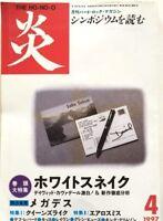USED The HONOO 4/1997 Japan Music Magazine Whitesnake Megadeth Def Leppard Kiss