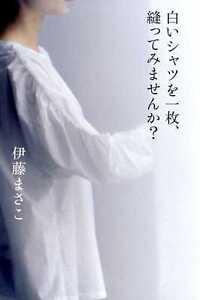 Nice White Shirt -  Japanese Craft Book SP5