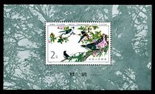 China Stamp 1982 T79M Beneficial Birds 益鸟 S/S MNH