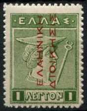 Greece 1912-3 SG#248B 1L Green MH #D63552