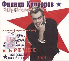 PHILIPP KIRKOROV ФИЛИПП КИРКОРОВ =ВЧЕРА, СЕГОДНЯ, ЗАВТРА=  LIVE IN KREMLIN
