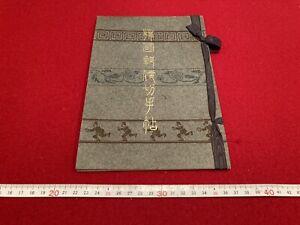 Rarebookkyoto Korean stamp book 1905 POSTES IMPERIALES DE COREE