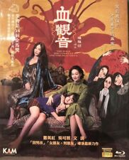 The Bold The Corrupt and The Beautiful 血觀音 2017 BLU-RAY with Eng Sub (Region A)