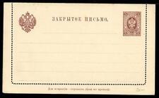 FINLAND - FINLANDIA - 1891-1899 - BIGLIETTI POSTALI - Stampati nello stato russo