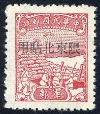 """NE China 1945 Red Military + Ovprt """"Lmt To Use in NE China"""" (2v Cpt) MNH"""