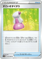 Japanese Pokemon card s1w sworld Expansion Card 053/060 Hyper Potion hypertrank