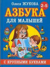 "О. Жукова "" Азбука для малышей с крупными буквами "" Russische Bücher"