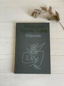 FEDERICO GARCIA LORCA Favorites ФЕДЕРИКО ГАРСИА ЛОРКА Vintage Book 1987