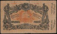 RUSSIA TEREK NORT CAUCASUS 50 RUBLES 1918 PS534b Collection Lot