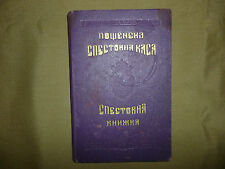 Wwii Bulgarian Savings Insurance Book Revenue Stamps