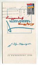 Sep 22, 1996 Armenian Presidential Elections Agitation Card Levon Ter-Petrossyan