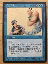 Mahamoti Djinn Japanese FBB 4th Edition mtg NM