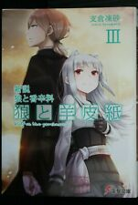 JAPAN novel: Spice and Wolf New Series -Wolf on the Parchment- vol.3