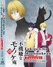 FUKIGEN NA MONONOKEAN TSUZUKI Sea 2 Vol.1-13End DVD English Subtitle + FREE SHIP